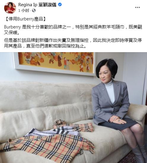 叶刘淑仪宣布停用Burberry产品:直至他们道歉或撤回指控为止图片