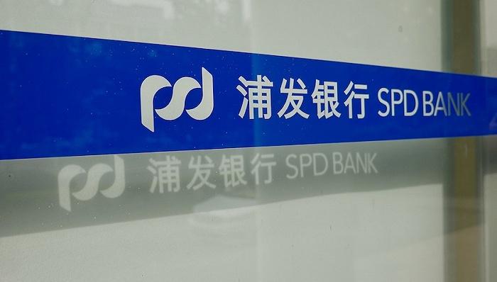 浦发银行2020年净利润微降0.99%:不良连续4个季度双降