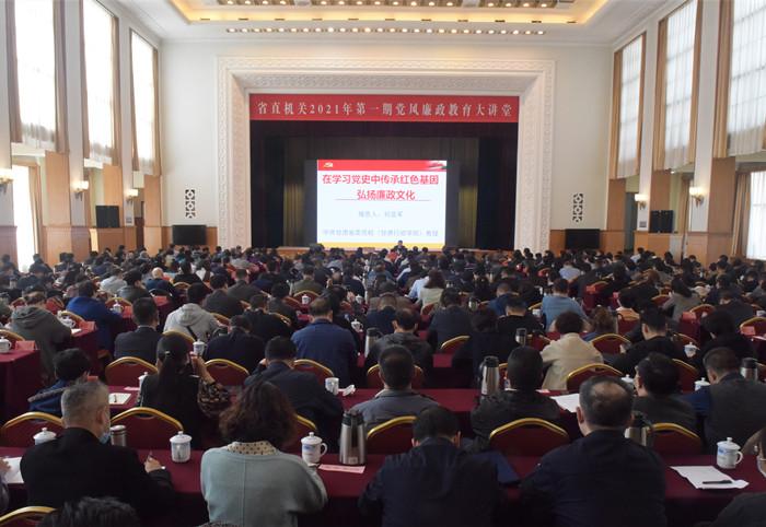 2021年甘肃省直机关第一期党风廉政教育大讲堂开讲图片