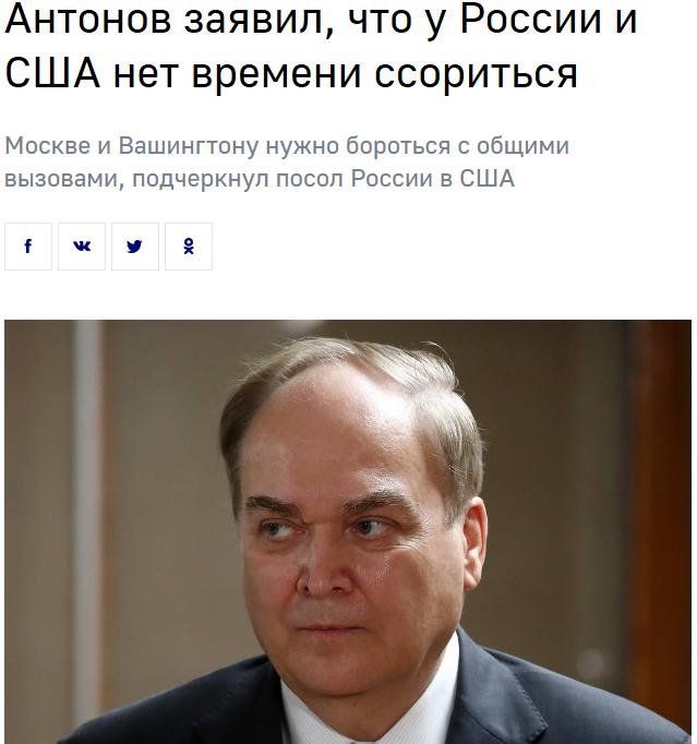 俄驻美大使回国参加高层会议 称俄美没时间吵架