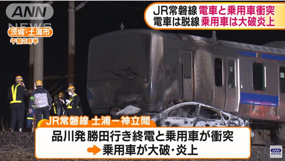 日本一司机驾车撞上载64人列车后逃逸 两车燃起大火
