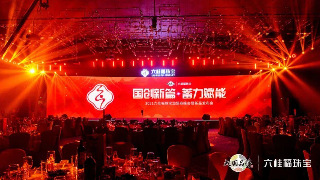 2021六桂福加盟商峰会盛大开启,再迎发展新机遇