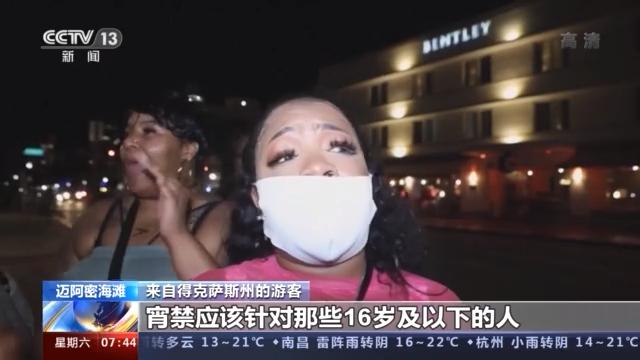 扎堆聚集 美国防疫乱象频出 迈阿密海滩市宵禁三周