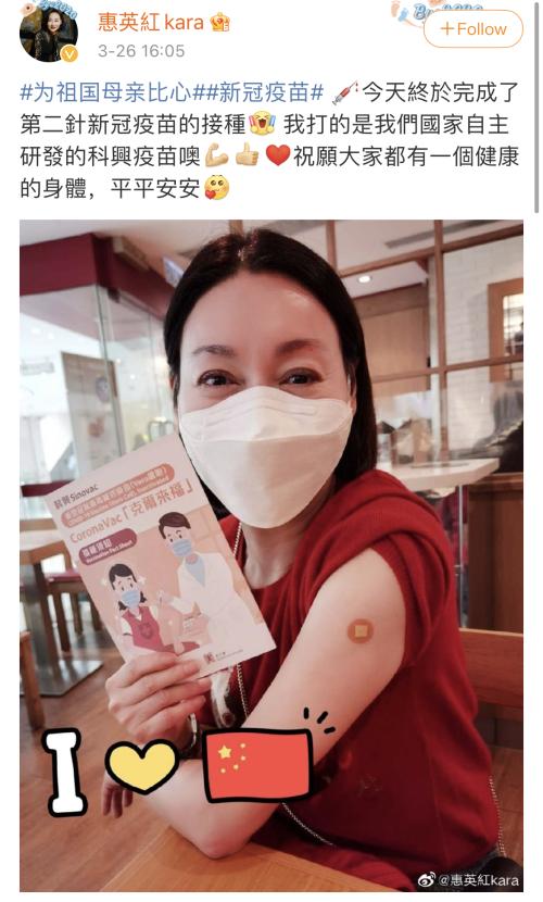 香港演员惠英红自豪晒科兴疫苗接种照:感谢祖国图片