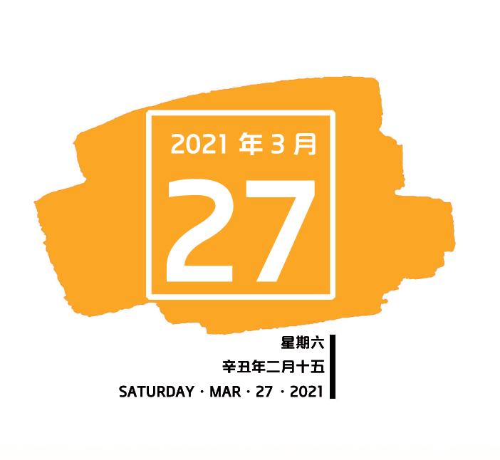 南粤红色印记・每日一学 | 2021年3月27日图片