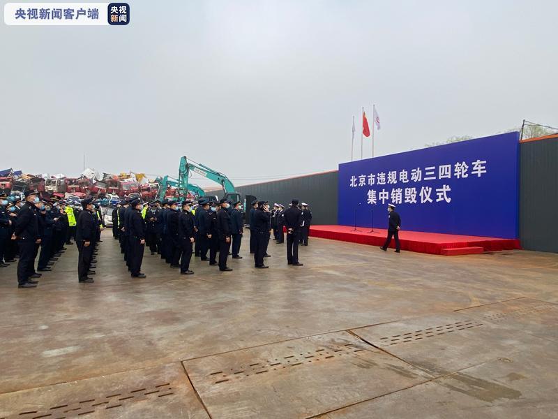 北京市集中销毁违规电动三、四轮车图片