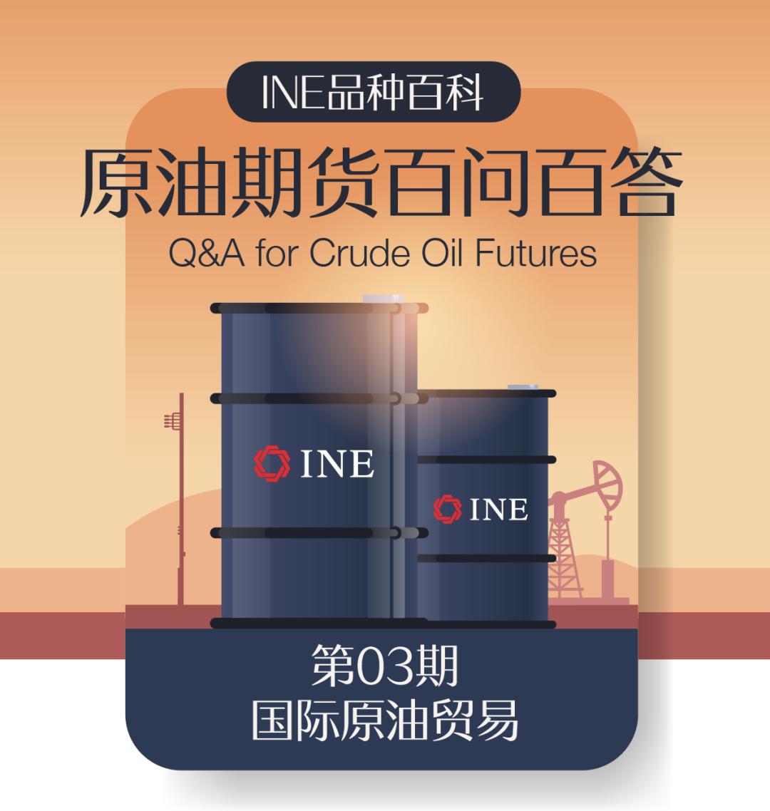 原油百问Q&A——国际原油贸易