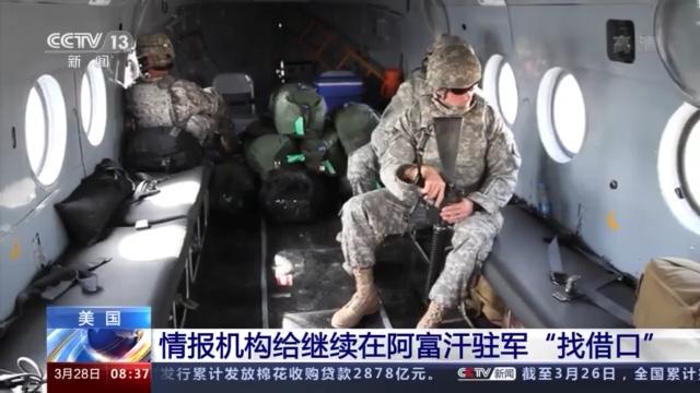 """美国情报机构给继续在阿富汗驻军""""找借口"""""""
