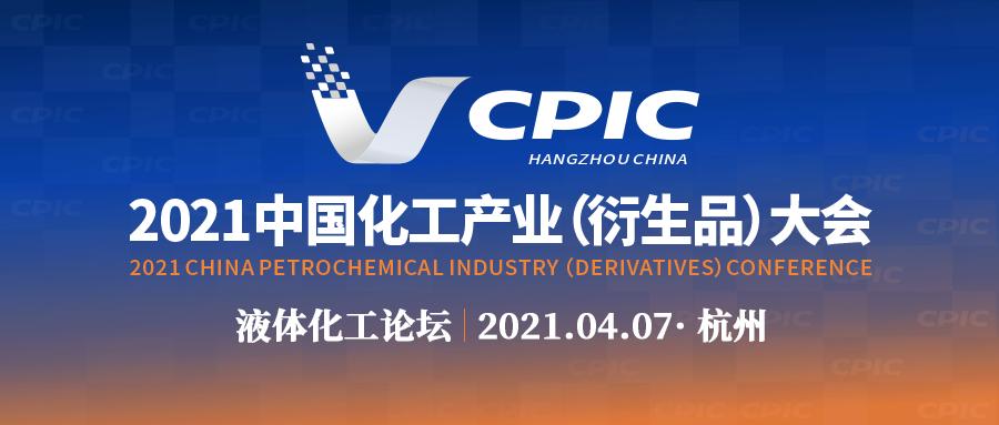 2021中国化工产业(衍生品)大会盛邀您共襄盛举