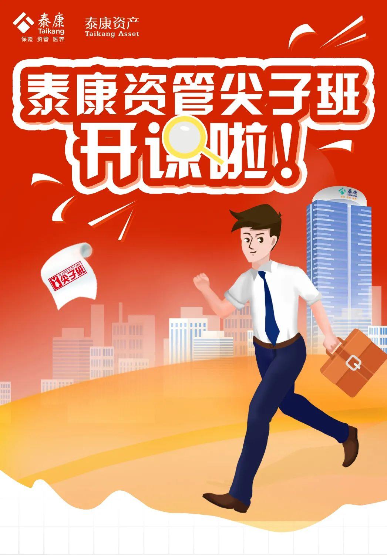 清华专场丨泰康资管尖子班线下宣讲来袭~