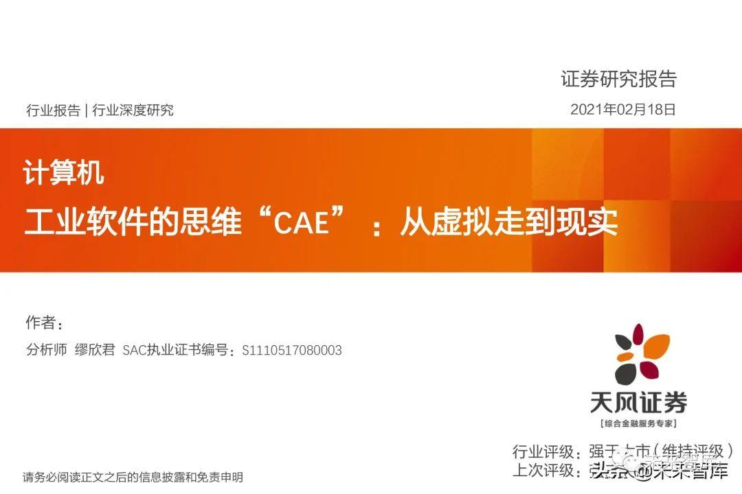 工业软件CAE深度报告:全球百亿市场规模,国内市场方兴未艾