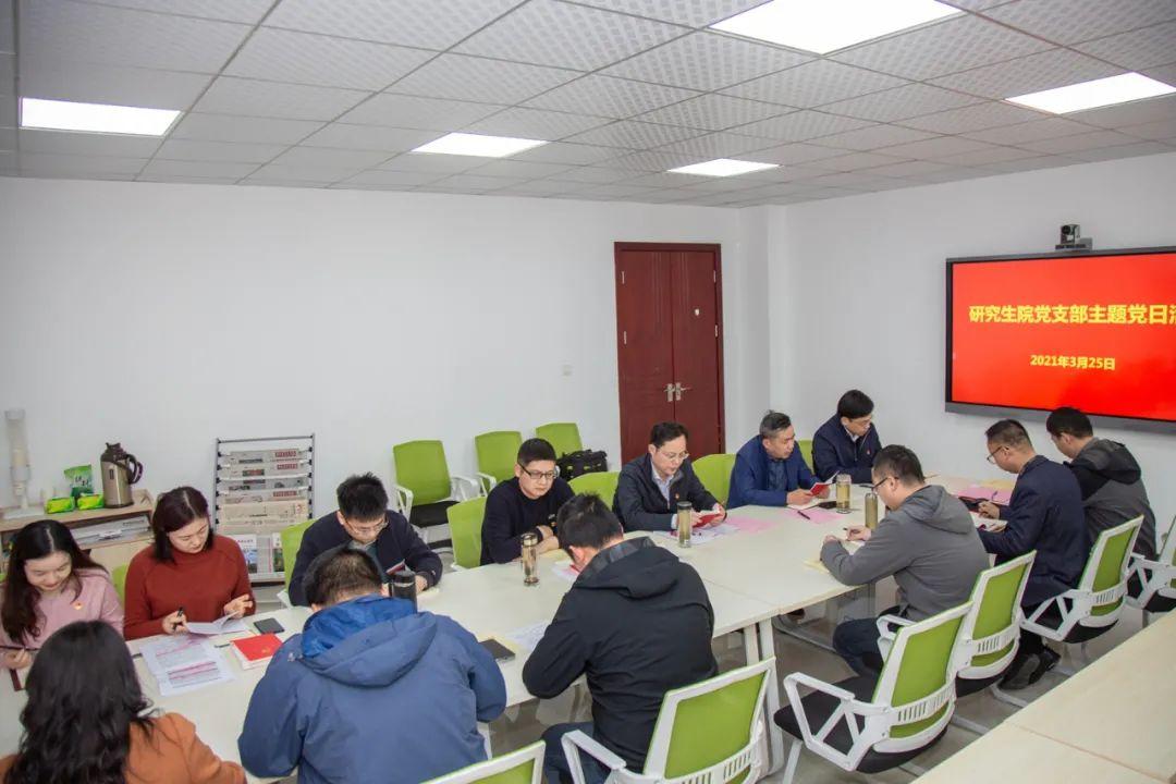 ▲研究生院开展主题党日运动(小付 摄)