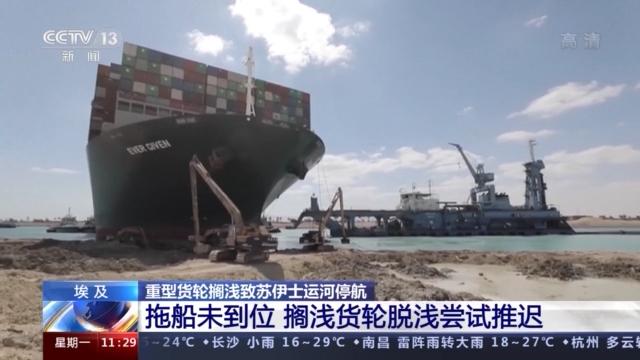 苏伊士运河拖船未到位 搁浅货轮脱浅尝试推迟