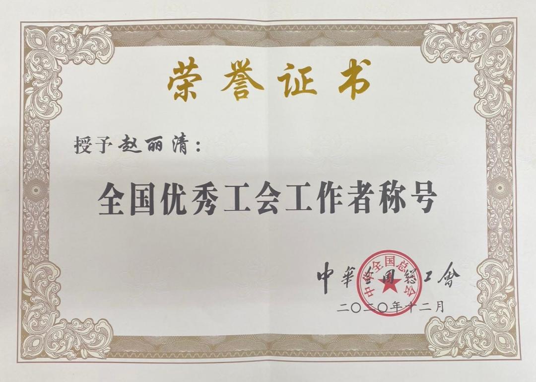 我校工会主席赵丽清获全国优秀工会工作者称号图片