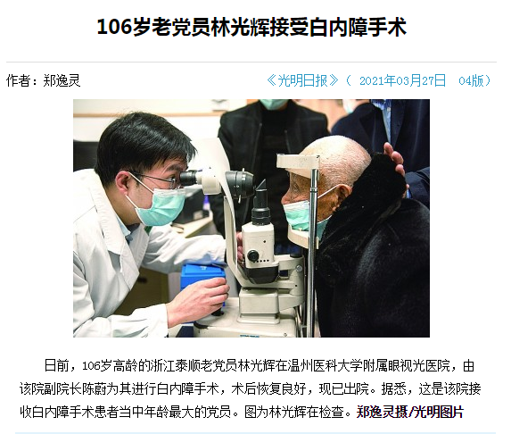 """温医大助力106岁老党员实现 """"光明""""心愿图片"""