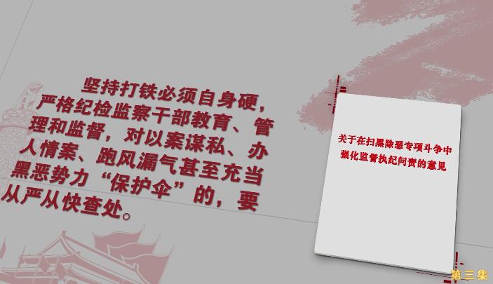 """向""""灯下黑""""说不:纪委书记充当恶势力""""保护伞""""获刑22年图片"""