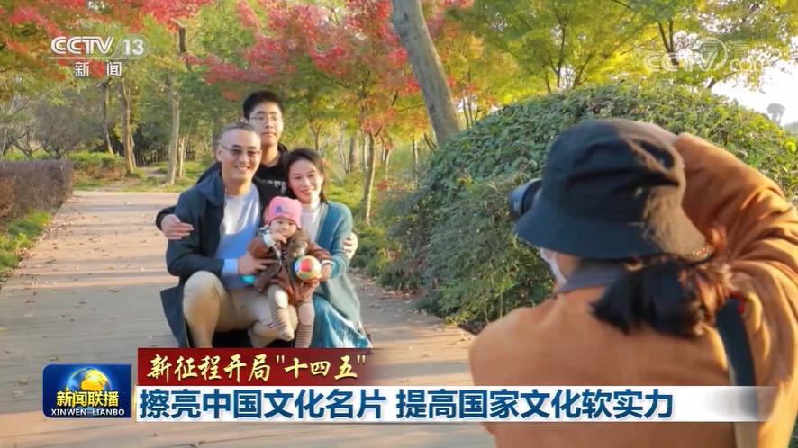 """【新征程开局""""十四五""""】擦亮中国文化名片 提高国家文化软实力图片"""