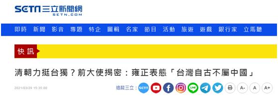 """""""台独""""又碰瓷雍正硬说""""台湾自古不属中国"""",岛内网友:断章取义,该重读历史!图片"""