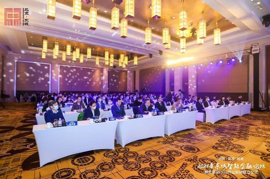 北京REITs产业联盟正式成立!