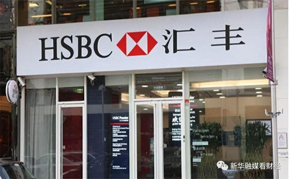 汇丰银行2020年营收净利双双下滑 去年共关闭10家支行