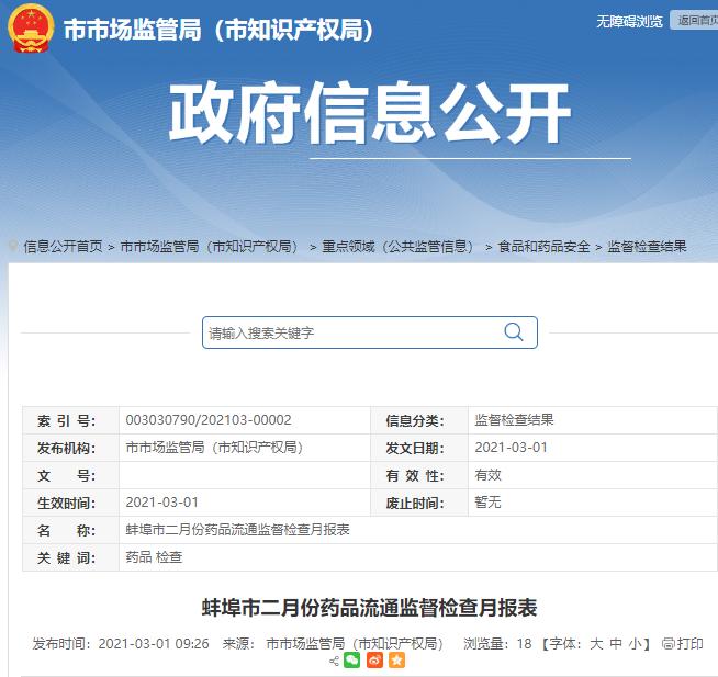 蚌埠检查药品流通 江苏海王星辰1门店整改2门店遭警告