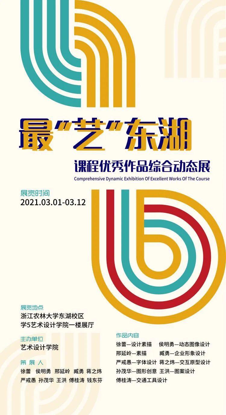 """最""""艺""""东湖——艺术学院课程优秀作品综合动态展览公告图片"""
