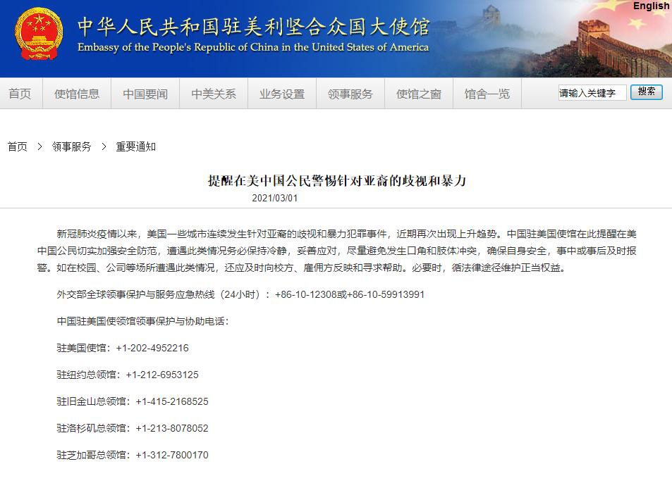 中国驻美使馆:提醒在美中国公民警惕针对亚裔的歧视和暴力