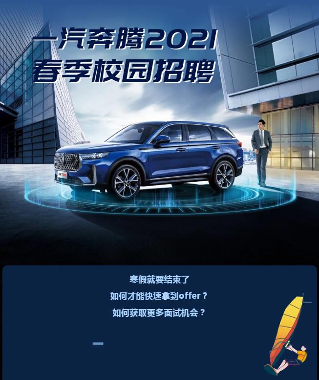 中国一汽奔腾2021春季校园招聘开启!