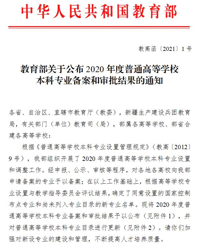 中国农大新增4个本科专业