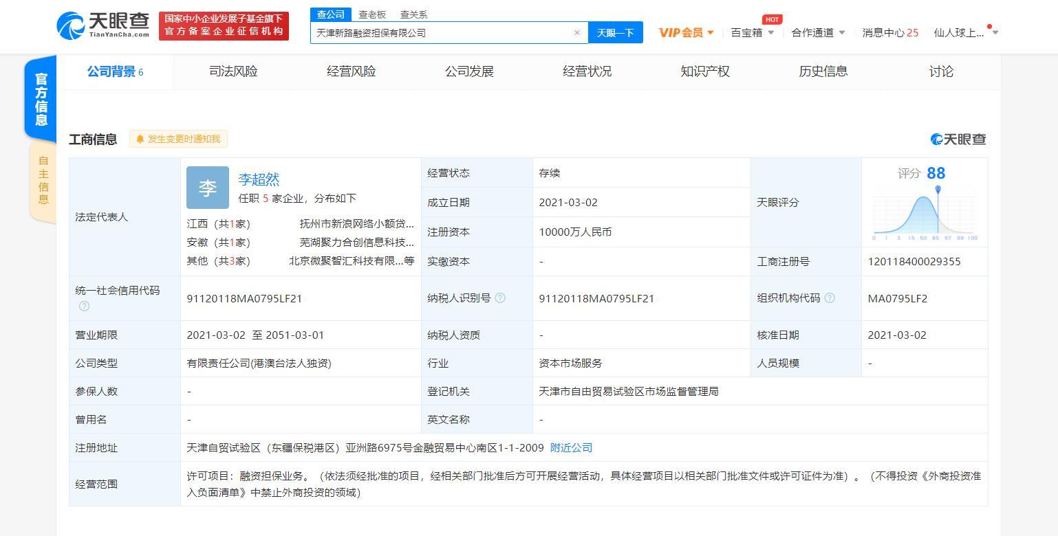 上海新浪投资控股有限公司成立融资担保公司 注册资本为1亿人民币