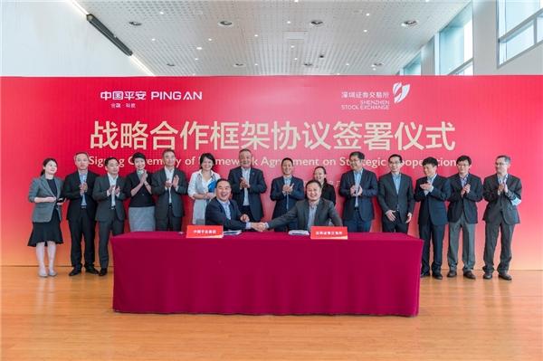 平安集团与深交所签署战略合作协议 金融壹账通助力建设资本市场数字新生态