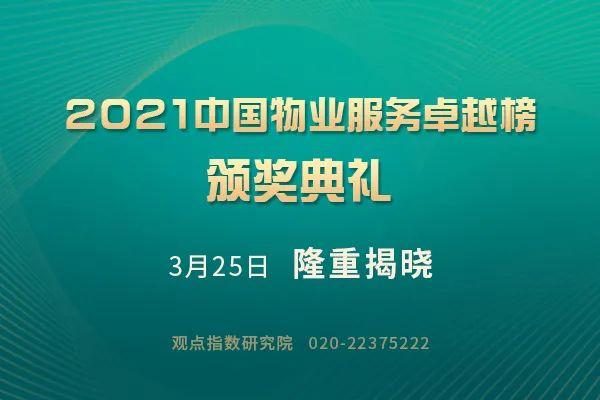 陈昱含的中南服务港交所递表 有211个住宅项目来自中南集团