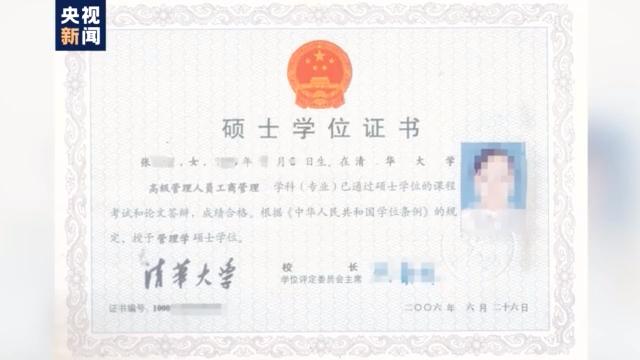 伪造名校学位证 广州拟取消40人入户资格图片