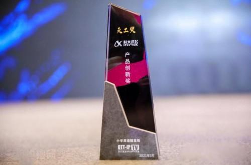 2021天工奖榜单揭晓!科大讯飞小学英语随堂练荣获产品创新奖
