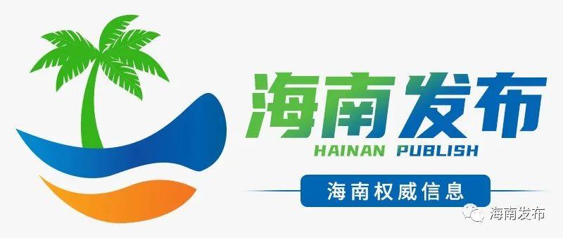 海南省出台全面推行湾长制实施方案 建立四级湾长体系图片