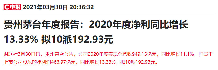 贵州茅台豪掷200余亿分红 还有哪些公司确定性收益