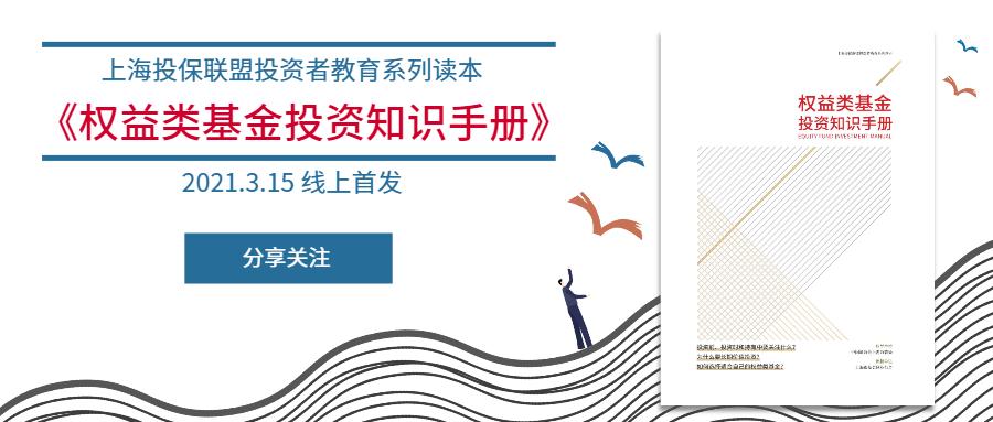 上海投保联盟投资者教育系列读物《权益类基金投资知识手册》发布