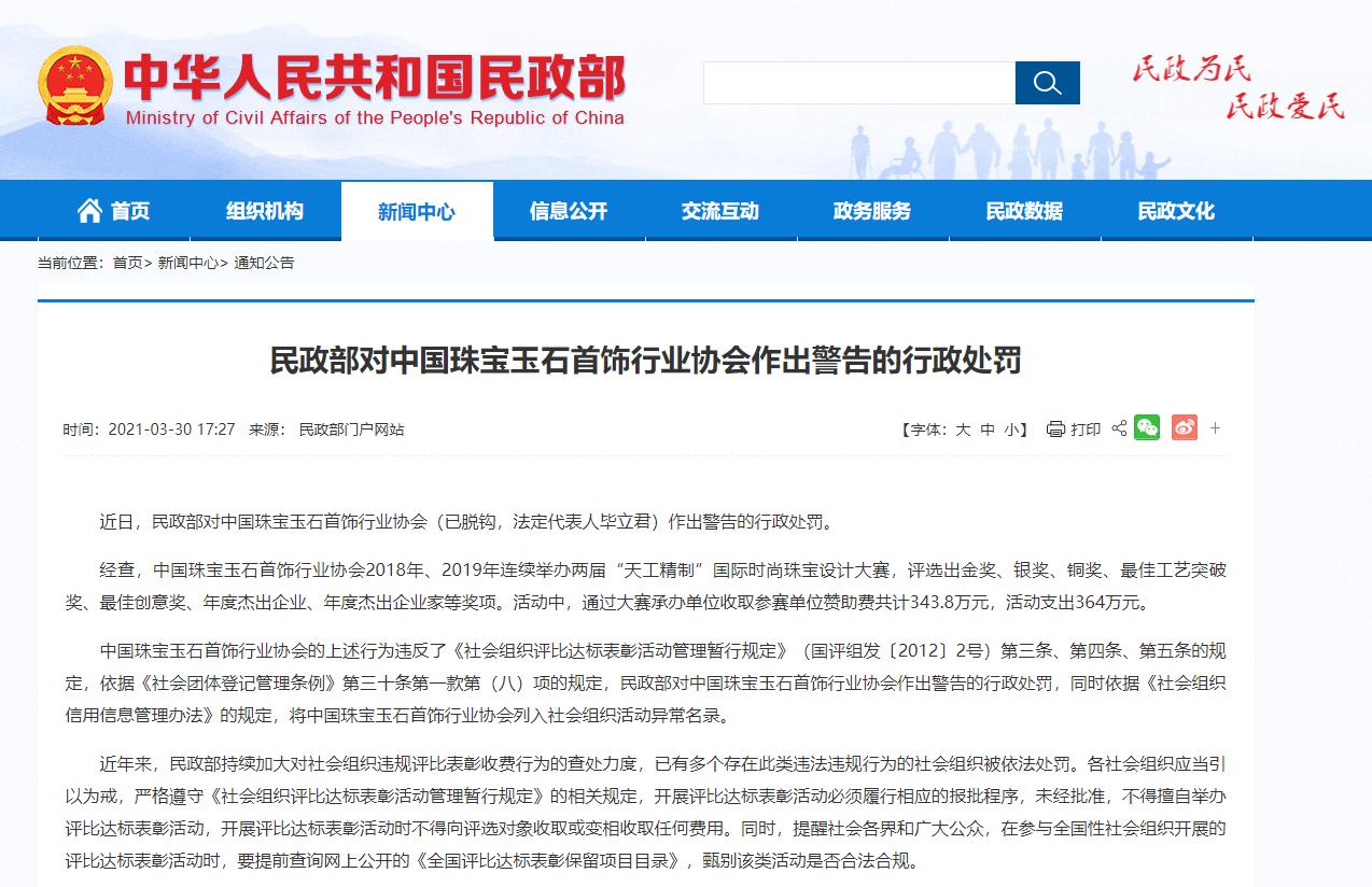 民政部对中国珠宝玉石首饰行业协会作出警告的行政处罚图片