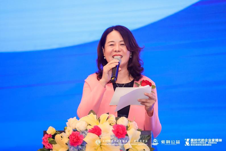 深圳清华大学校友会·紫荆同学会春茗会暨紫荆公益
