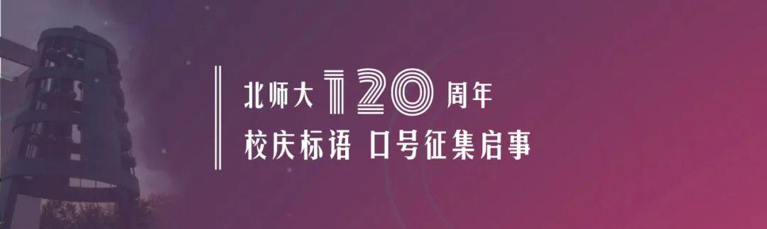 北师大120周年校庆标语、口号征集启事图片