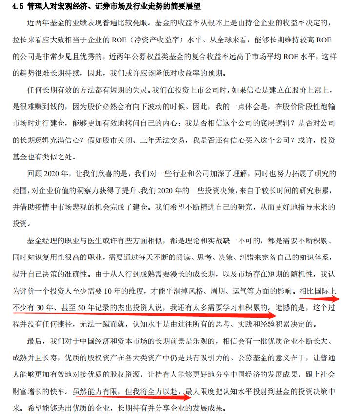 年报出炉,张坤、萧楠、刘彦春、邬传雁、傅鹏博等10位顶流说了什么?