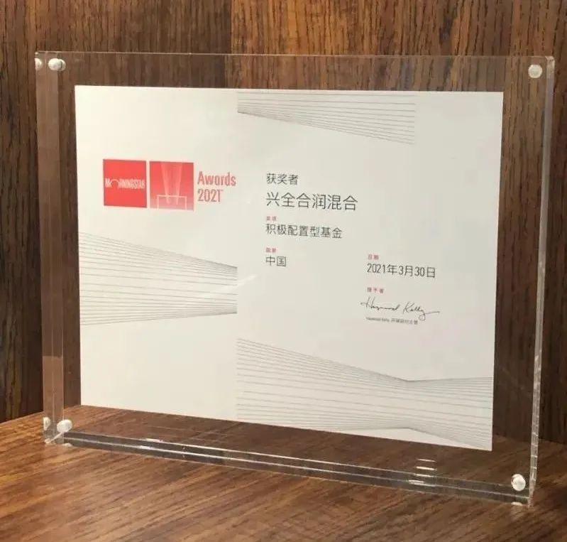 感恩坚守与陪伴,兴全合润基金获2021年度晨星大奖!