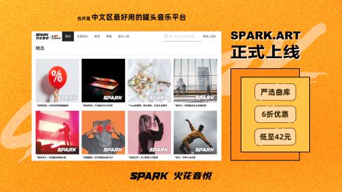罐头音乐平台SPARK.ART今日上线 ,6折优惠普惠音乐正版化