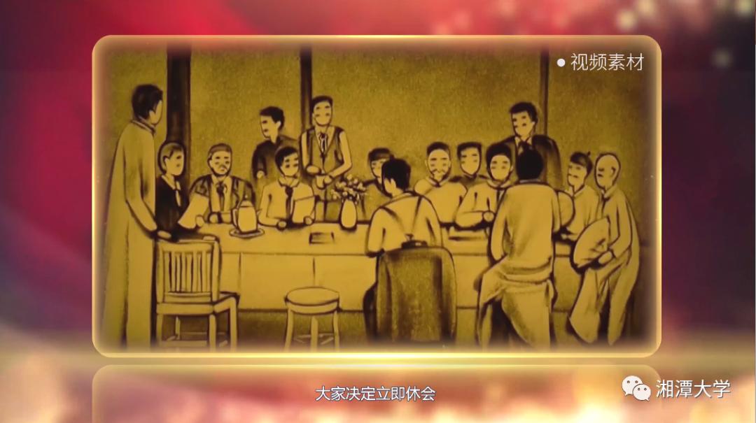 中国共产党的诞生日和纪念日是同一天吗?图片