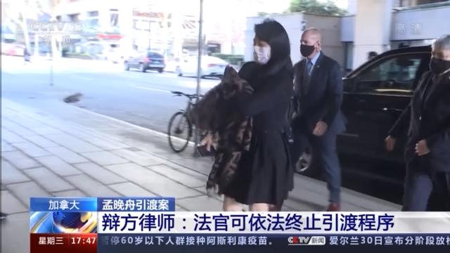 孟晚舟引渡案辩方律师:将美国法律适用于中国公民是违法行为图片
