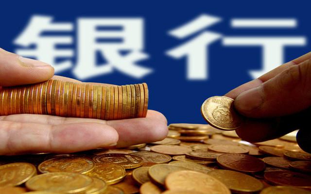 国有六大行2020年成绩单揭秘:净利润11382.24亿元 资产质量总体稳定