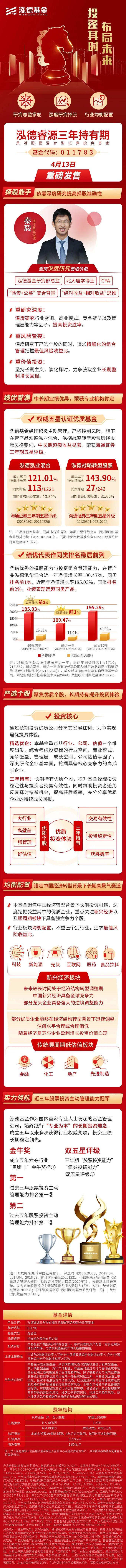 泓德睿源三年持有期混合4月13日重磅首发!