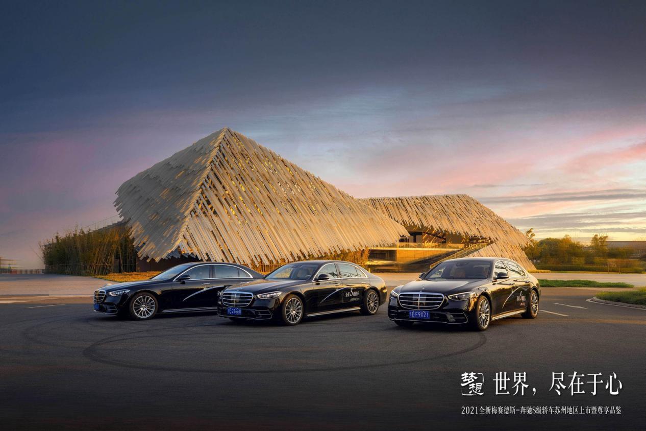 2021全新梅赛德斯-奔驰S级轿车苏州地区上市暨尊享品鉴震撼收官