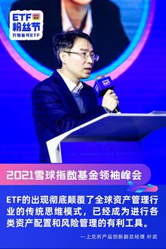 上交所产品创新副总经理叶武:五大维度深耕细作,更好服务ETF投资者