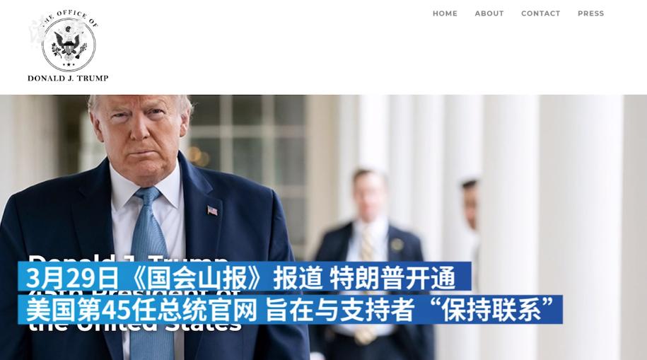"""特朗普开通""""美国第45任总统官网"""",他想吆喝点啥?"""